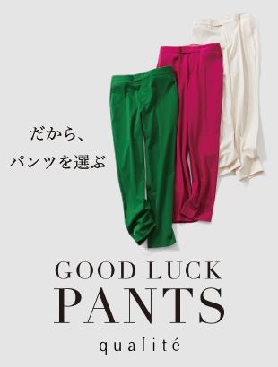 GOOD LUCK PANTS -だから、パンツを選ぶ-