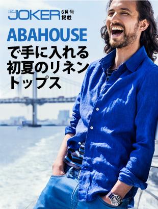 【ABAHOUSE】Men'sJOKER6月号掲載