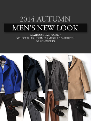 2014 AUTUMN MEN'S NEW LOOK
