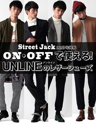Street Jack掲載 ON・OFFで使える!UNLINEのレザーシューズ