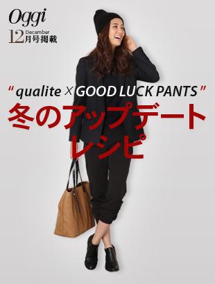 【Oggi 12月号掲載】qualite×GOOD LUCK PANTS