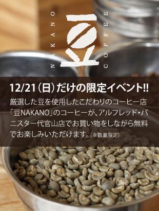 アルフレッド・バニスター×豆NAKANOコーヒー