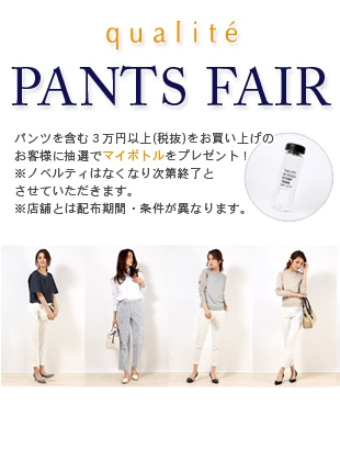 qualite PANTS FAIR