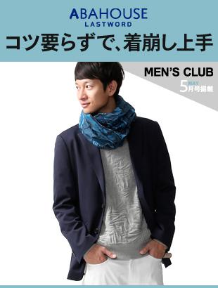 【Men's CLUB 5月号掲載】 コツ要らずで、着崩し上手