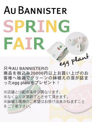 AU BANNISTER Spring Fair