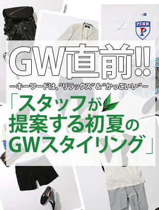 GW直前!!スタッフが提案する初夏のGWスタイリング