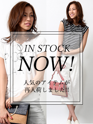 IN STOCK NOW! 再入荷アイテム