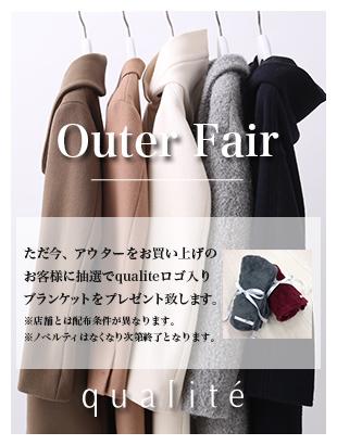 【qualite】 2015 Winter / Outer Fair!