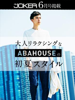 Men's JOKER6月号掲載  大人リラクシングなABAHOUSEの初夏スタイル