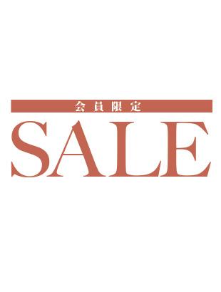 【公式オンラインショップ・アットシェルタ】会員限定セール開催中!