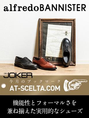 Men's JOKER今月のブックマーク
