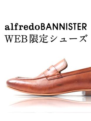 alfredoBANNISTER WEB限定シューズ