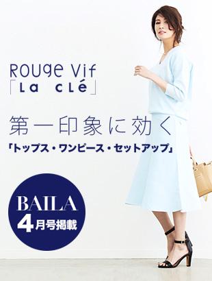 Rouge vif la cle BAILA4月号掲載