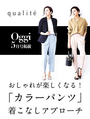 【Oggi 5月号掲載】おしゃれが楽しくなる「カラーパンツ」着こなしアプローチ!
