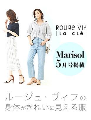 Rouge vif la cle Marisol5月号掲載アイテム