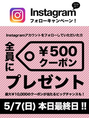 Instagram フォローキャンペーン