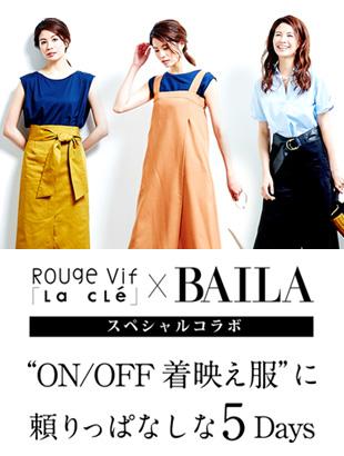【BAILA掲載】Rouge vif la cle×BAILAのコラボアイテムが完成!