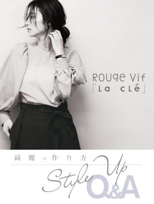 """Rouge vif la cle""""綺麗の作り方"""""""