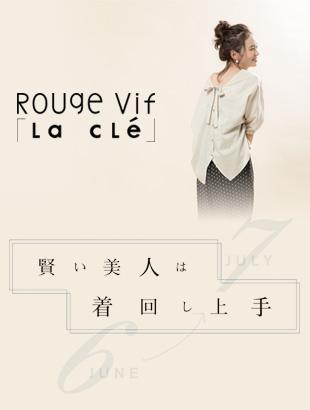 "Rouge vif la cle ""賢い美人は着回し上手"""