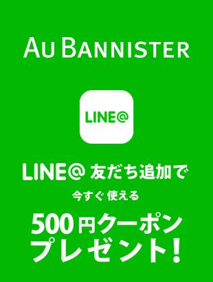 Au BANNISTER LINE@友だち追加キャンペーン