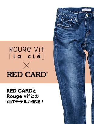 RED CARDとRouge vifとの別注モデルが登場!