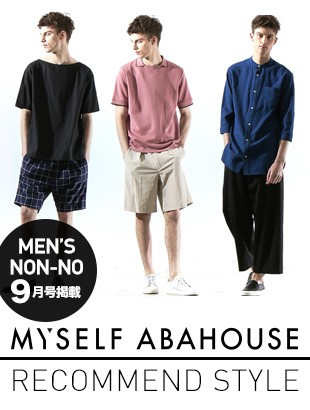 【MYSELF ABAHOUSE】MEN'S NON-NO9月号掲載コーディネート