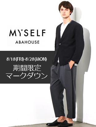 【MYSELF ABAHOUSE】期間限定スペシャルプライス!