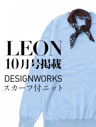 LEON10月号掲載「DESIGNWORKSスカーフ付ニット 」