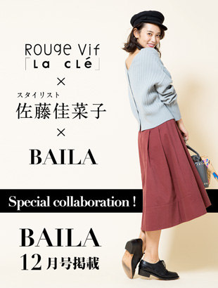 Rouge vif la cle×スタイリスト佐藤佳菜子×BAILA Special collaboration!