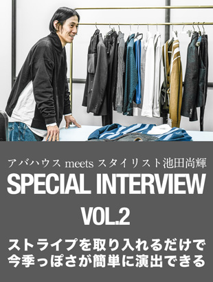 ABAHOUSE SPECIAL INTERVIEW VOL.2