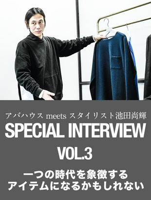 ABAHOUSE SPECIAL INTERVIEW VOL.3