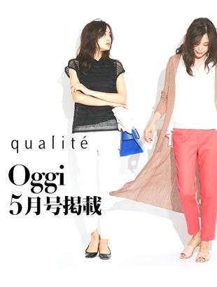 【Oggi5月号掲載】カリテの美脚パンツを指名買い!