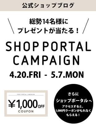 ショップポータルキャンペーン開催中!