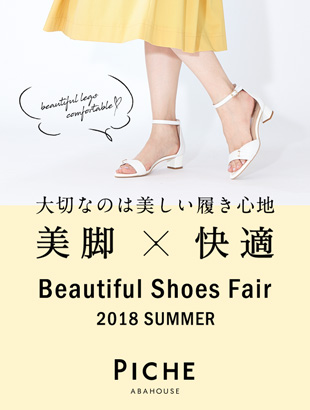 【PICHE ABAHOUSE】Beautiful Shoes Fair -2018 SUMMER-