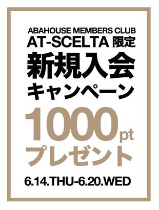 【新規入会キャンペーン】初回特典1,000ptプレゼント!