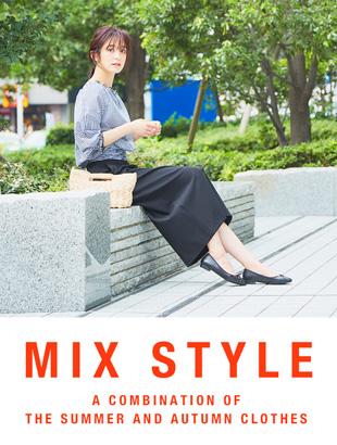 MIX STYLE -夏服と秋服を組み合わせて-