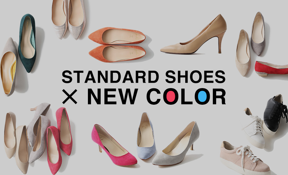 STANDARD SHOES × NEW COLOR