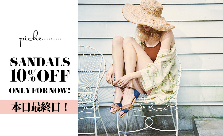 <本日最終日>SANDALS10%OFF ONLY FOR NOW!
