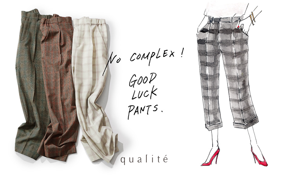 NO COMPLEX!GOOD LUCK PANTS