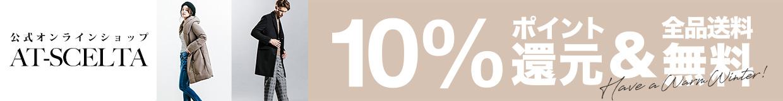 10%ポイント還元&全品送料無料