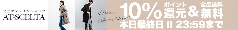 【本日最終日】10%ポイント還元&全品送料無料