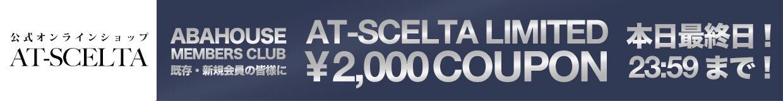 AT-SCELTA限定!¥2,000オフクーポンを配布中
